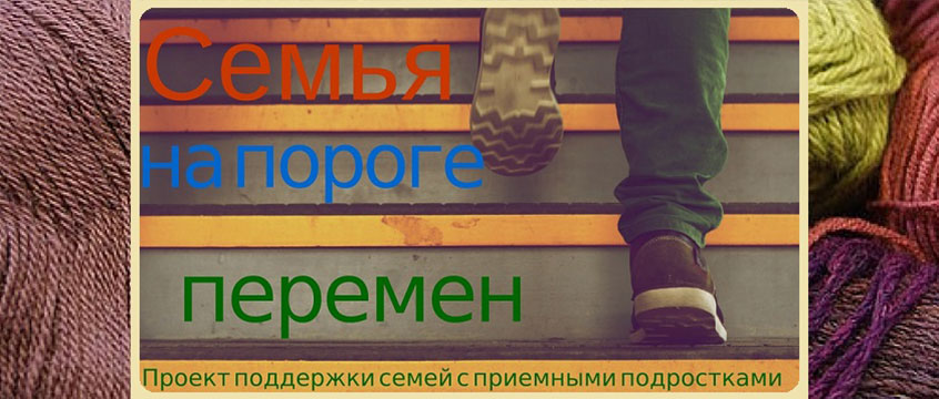 Semya-na-sajt-web