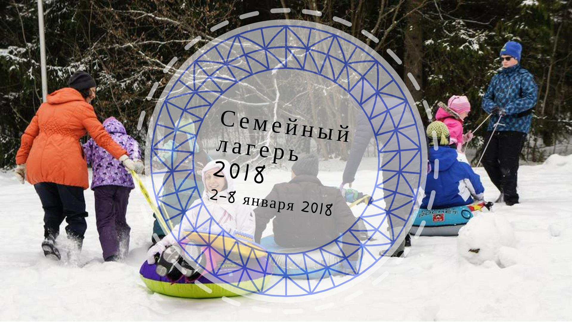 Semejnyj-lager-2018