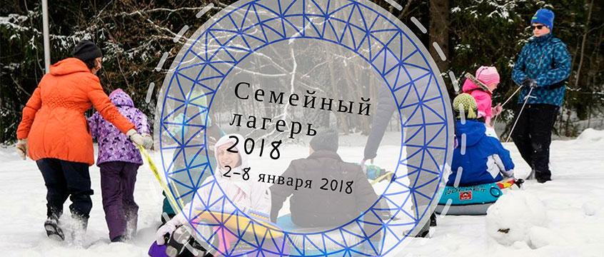 semeinylager2018